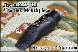 פיה לסקסופון אלט טיטניום מס 6 Aizen ASGRT