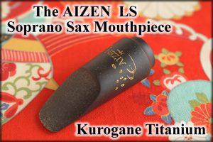 פיה לסקסופון סופרן טיטניום מס 7 Aizen SSLST