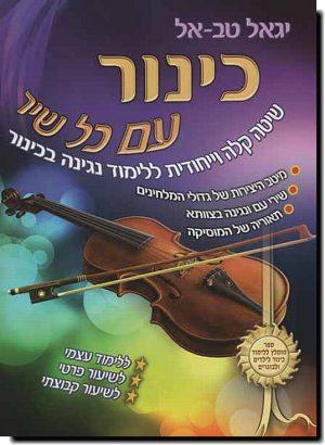 ספר לימוד כינור עם כל שיר – יגאל טב-אל