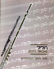 ספר לימוד חליל צד – מיכאל דלמן