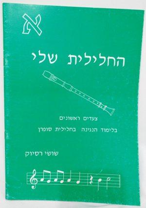ספר לימוד חלילית סופרן – החלילית שלי א – שושי רסיוק