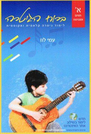 ספר לימוד גיטרה – ברוח הגיטרה חלק א – עמי לוז
