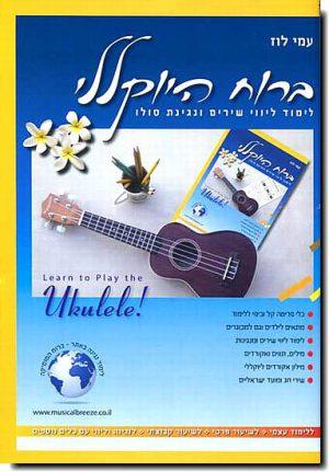 ספר לימוד יוקללה – ברוח היוקללי – עמי לוז