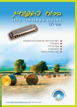 ספר לימוד מפוחית – ברוח המפוחית קאנטרי בלוז – עמי לוז