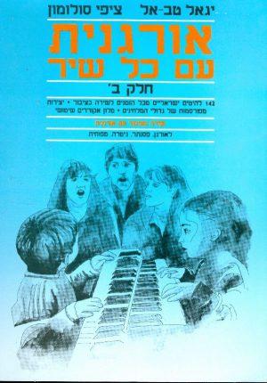 ספר לימוד אורגן – אורגנית עם כל שיר חלק ב – יגאל טב-אל