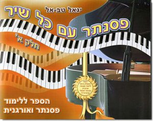 ספר לימוד פסנתר – פסנתר עם כל שיר חלק א – יגאל טב-אל