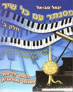 ספר לימוד פסנתר – פסנתר עם כל שיר חלק ב – יגאל טב-אל