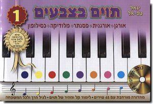 ספר לימוד פסנתר – תווים בצבעים – יגאל טב-אל